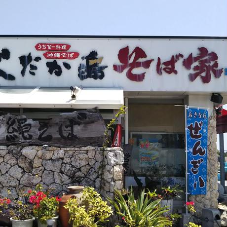 【お取り寄せ】【送料込】沖縄久高島名物いらぶ海蛇くんせい粉末「えらぶ」500g