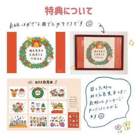 ベジパンズのぬりえ 冬・クリスマス編