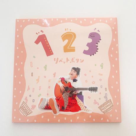 《 CD 》ちびアルバム 1・2・3 ~いちにっさん~