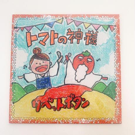 《 CD  》トマトの神様