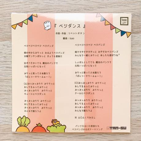 《 CD  》ベジダンス