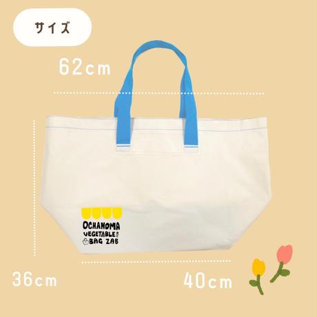 OCHANOMA VEGETABLE  BAG ZAB┊big size