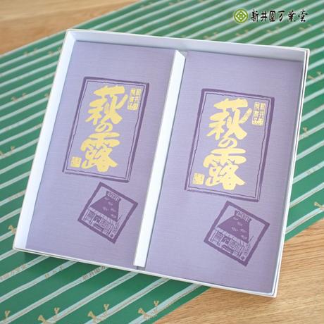 化粧箱入「萩の露」2袋