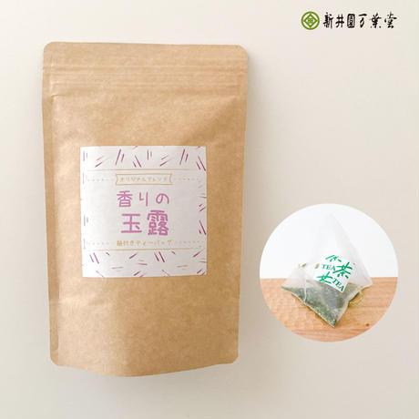 香りの玉露ティーバッグ 紐付き 2g×15包