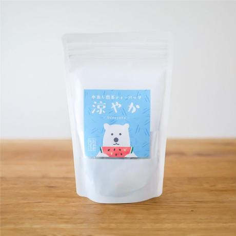 煎茶ティーバック「涼やか」 3g×15包