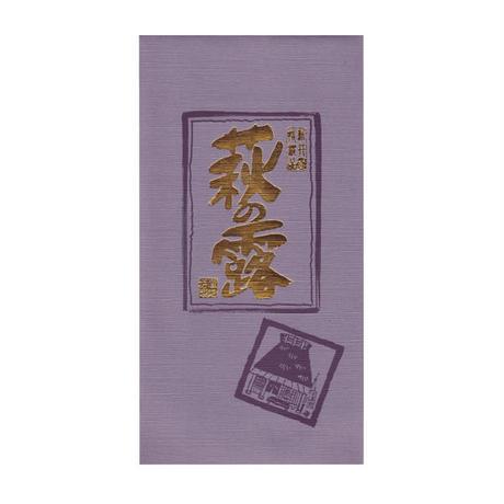 深蒸し煎茶「萩の露」100g