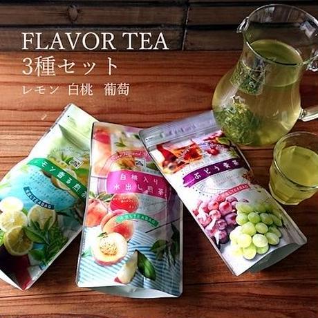 お得3種類セット、白桃煎茶、レモン煎茶、ぶどう麦茶 水出しティーバッグ 各1袋。