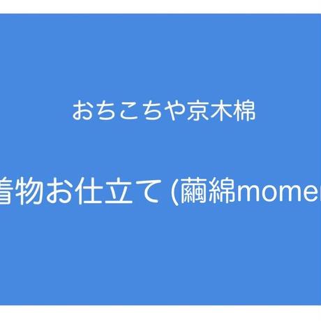 着物お仕立て(繭綿momen)