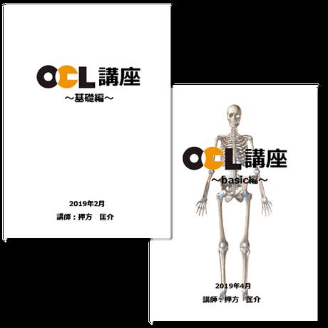OCL講座【スタートセット】