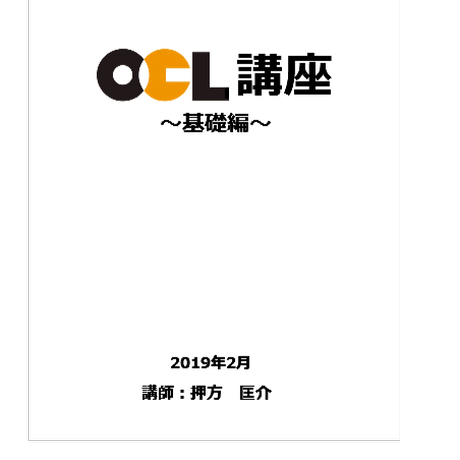 OCL講座【基礎編】1枚組