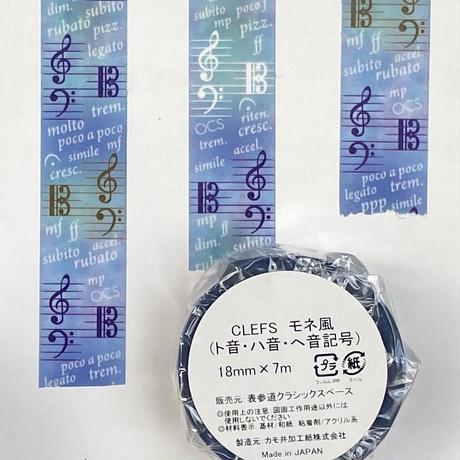 【1個】オリジナル・マスキングテープ(CLEFS モネ風:ト音・ハ音・へ音記号)*送料無料*