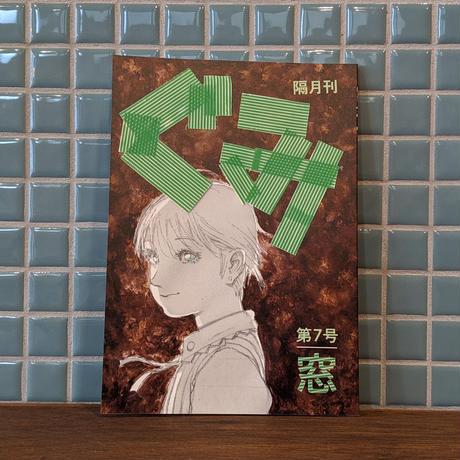 隔月刊ぐみ 第7号「窓」