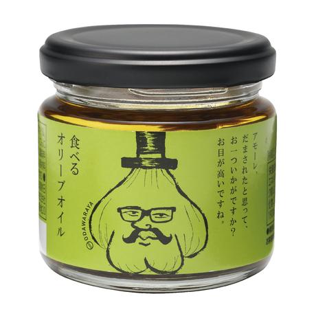 食べるオリーブオイル 瓶 110g【送料無料】