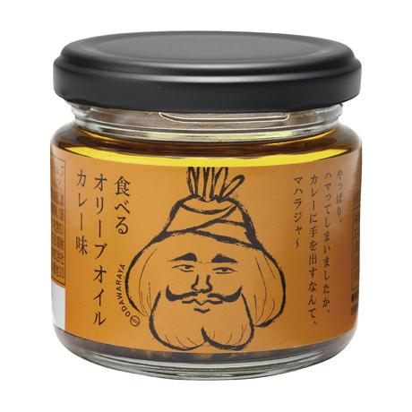 食べるオリーブオイルカレー味 瓶 110g【送料無料】