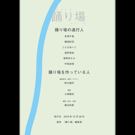 踊り場 Vol.3