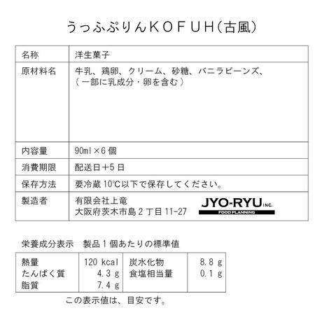うっふぷりんKOFUH(古風) 6個セット【冷蔵】