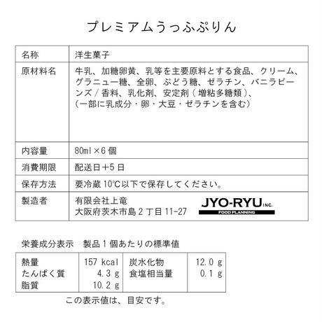 プレミアムうっふぷりん 6個入【冷蔵】