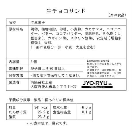 生チョコサンド 5個セット【冷凍】