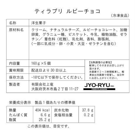 北大阪No.1受賞品!ルビーティラプリ 5個セット【冷凍】