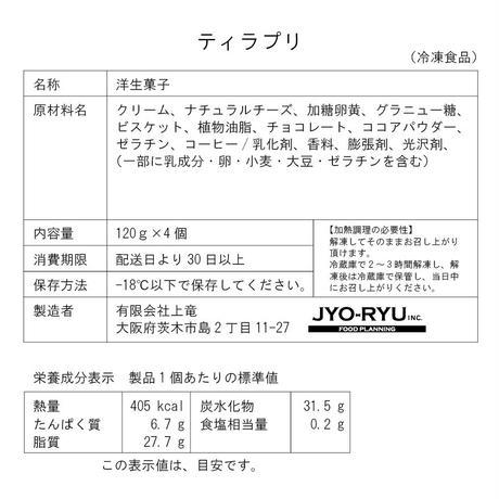 北大阪No.1受賞品!ティラプリ 4個セット【冷凍】