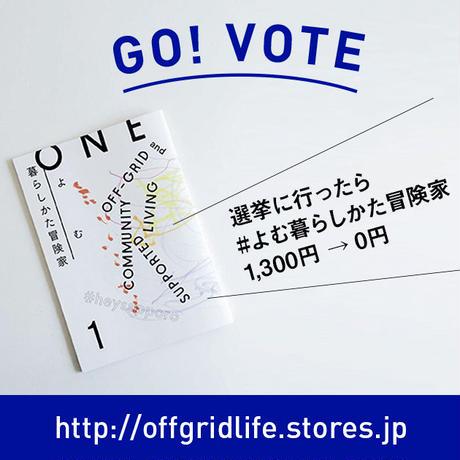 《選挙に行ったら0円キャンペーン》 #よむ暮らしかた冒険家 01「#heysapporo」