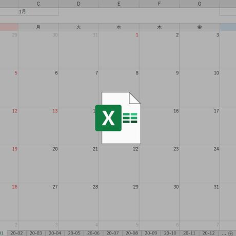 エクセルカレンダーのテンプレート2020年版