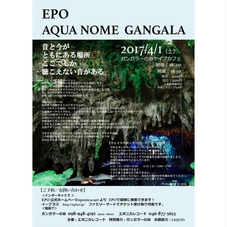 2017/4/1  EPO 「AQUA NOME GANGALA  vol.2」