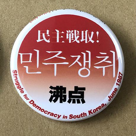 【SALE★数量限定】『増補版 沸点 ソウル・オン・ザ・ストリート』+沸点バッジ〈赤〉セット