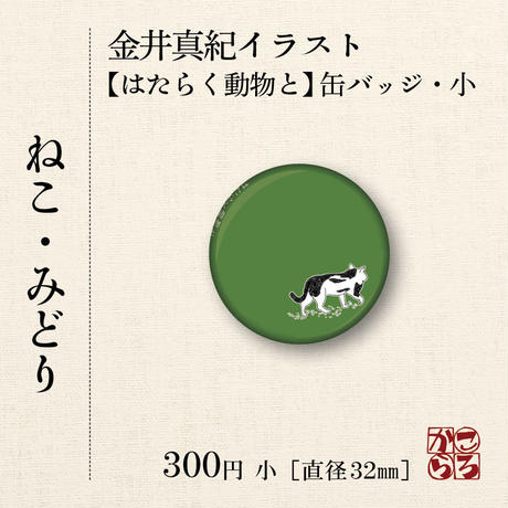 金井真紀イラスト【はたらく動物と・缶バッジ小】 ねこ・みどり