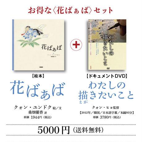 絵本『花ばぁば』+ DVD『わたしの描きたいこと』セット