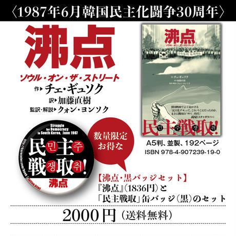 【沸点+缶バッジ(黒)】