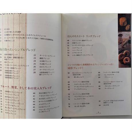 絶版本『初めての天然酵母パン』(濱田美里/河出書房新社)