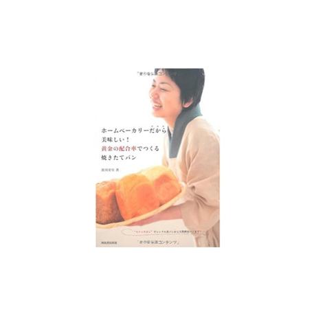 絶版本『ホームベーカリーだから美味しい!黄金の配合率でつくる焼きたてパン』(濱田美里/河出書房新社)