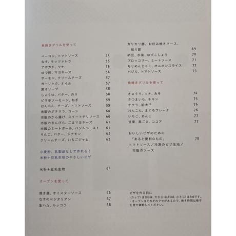 絶版本『焼きたて!おうちピザ』(濱田美里/講談社)