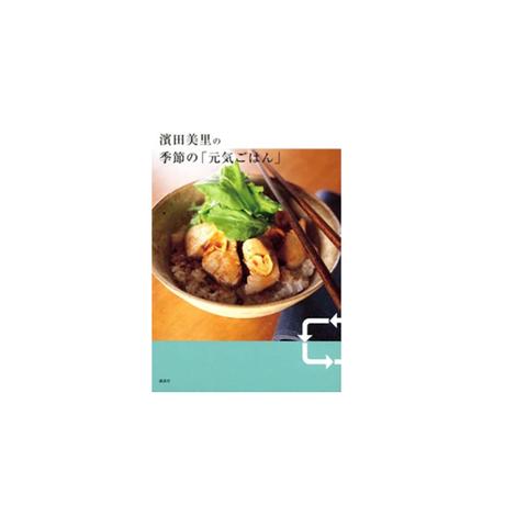 絶版本『濱田美里の季節の元気ごはん』(濱田美里/講談社)