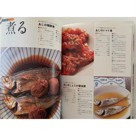 『魚を一尾、さばけたら!?濱田美里のお魚教室』(濱田美里/河出書房新社)