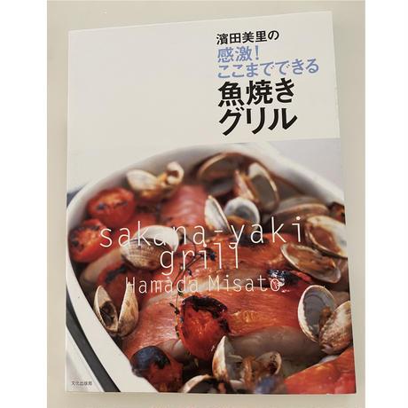絶版本『濱田美里の感激!ここまでできる魚焼きグリル』(文化出版局)