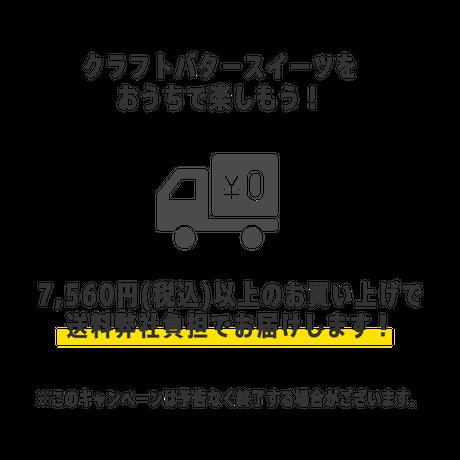 【御中元熨斗】クラフトバターサブレ 10枚入×2箱