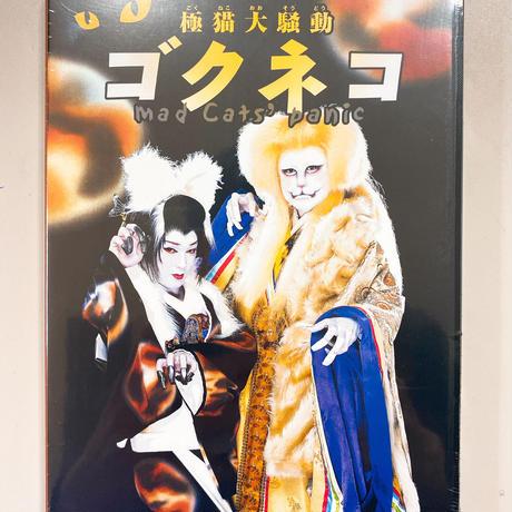 【只今セール中!】ー極猫大騒動ーゴクネコ(2005) DVD