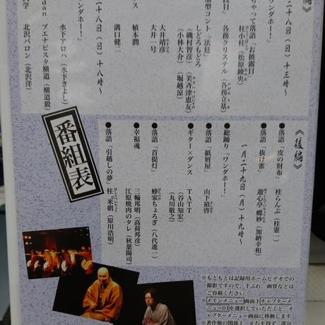 【只今セール中!】落語+(2007)DVD