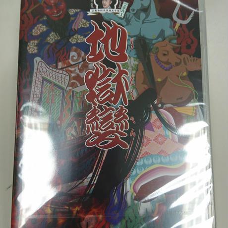 地獄變(2021)DVD
