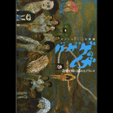 「ゲゲゲのげ〜逢魔が時に揺れるブランコ〜」パンフレット