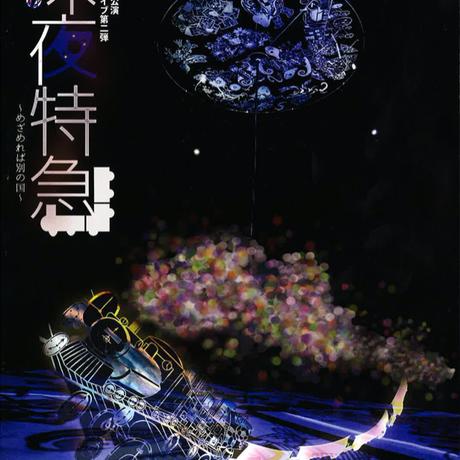 「深夜特急〜めざめれば別の国〜」パンフレット(2018)/演劇の未来