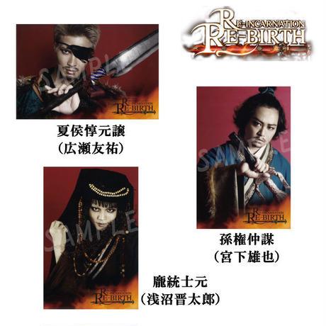 舞台「RE-INCARNATION RE-BIRTH」大判ブロマイド