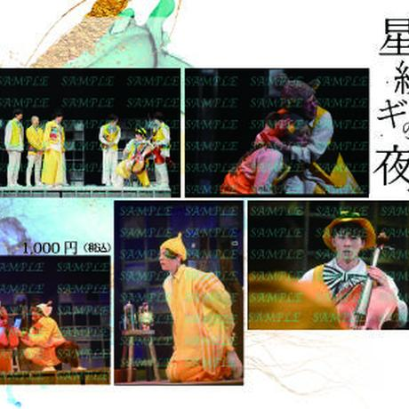 文学戯劇ー宮沢賢治ー「星紡ギの夜」舞台写真