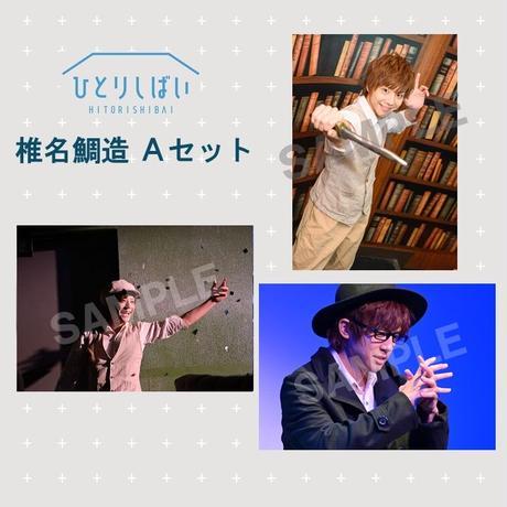 舞台「ひとりしばい vol.7~vol.9」舞台写真