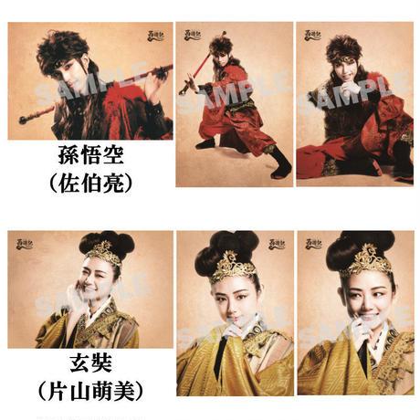 舞台「西遊記~千変万化~」個人ブロマイド(3枚セット)