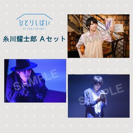 舞台「ひとりしばい vol.1~vol.6」舞台写真