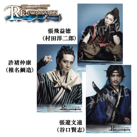 舞台「RE-INCARNATION」(再演)大判ブロマイド