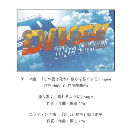 舞台「DIVE!!」The STAGE!! M∞CARD(エムカード)